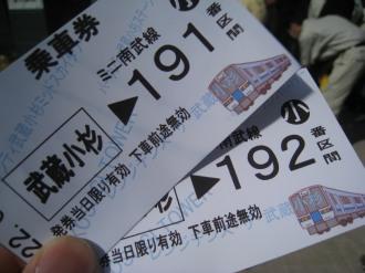 ミニ南武線の乗車券