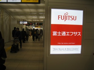 富士通エフサスの広告(以前)