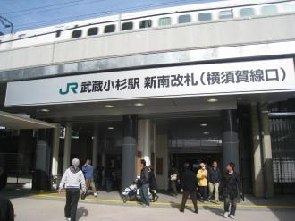 JR武蔵小杉駅 横須賀線口