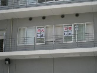 中原消防署正面側の窓
