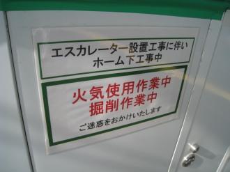 2010年6月25日の掲示 「掘削作業中」