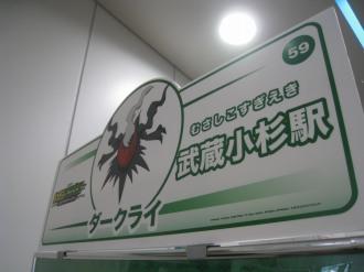 武蔵小杉駅のポケットモンスター「ダークライ」