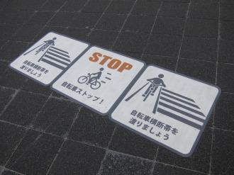 横須賀線武蔵小杉駅ロータリーの交通安全表示