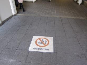 横須賀線武蔵小杉駅入り口の自転車マナー表示
