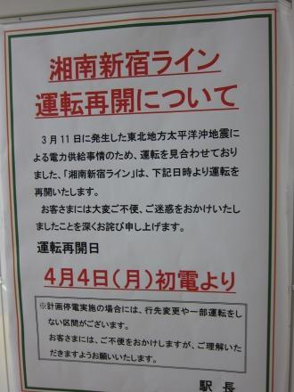 横須賀線武蔵小杉駅の告知