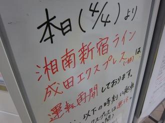 湘南新宿ライン・成田エクスプレス運行再開のお知らせ