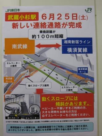 横須賀線武蔵小杉駅正規連絡通路開通日のお知らせ