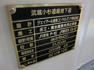 「武蔵小杉連絡地下道」の銘板