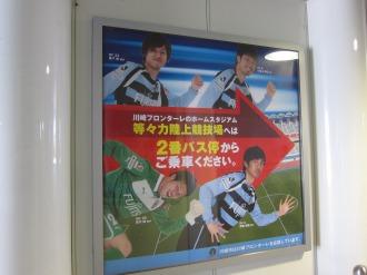 横須賀線武蔵小杉駅改札口外側のトンネルの広告