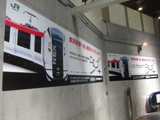 「動くスロープ」途中の成田エクスプレス広告