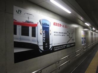 新幹線下トンネル部分の成田エクスプレス広告