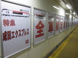横須賀線下トンネル部分の成田エクスプレス広告