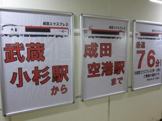 「武蔵小杉駅から成田空港まで最速76分」