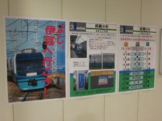 横須賀線武蔵小杉駅構内の掲示