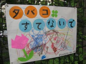 「まなびの森保育園武蔵小杉」のメッセージ