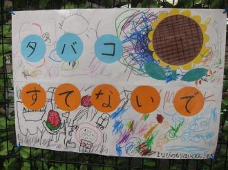 新幹線高架下の「まなびの森保育園武蔵小杉」のメッセージ