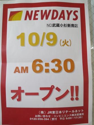 ニューデイズ武蔵小杉新南のオープン告知