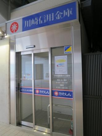 川崎信用金庫武蔵小杉駅横須賀線口出張所