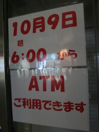 川崎信用金庫武蔵小杉駅横須賀線口出張所のオープン告知