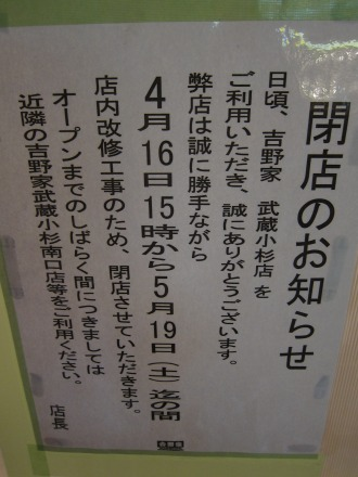 吉野家武蔵小杉店改修工事のお知らせ
