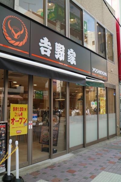 リニューアルオープンした「吉野家武蔵小杉南口店」