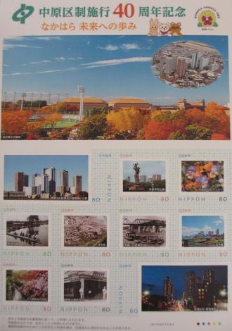 中原区制40周年記念切手