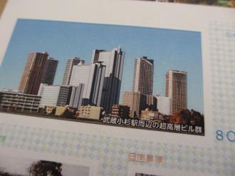 「武蔵小杉駅周辺の超高層ビル群」