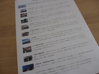 中原区制40周年記念切手の解説書