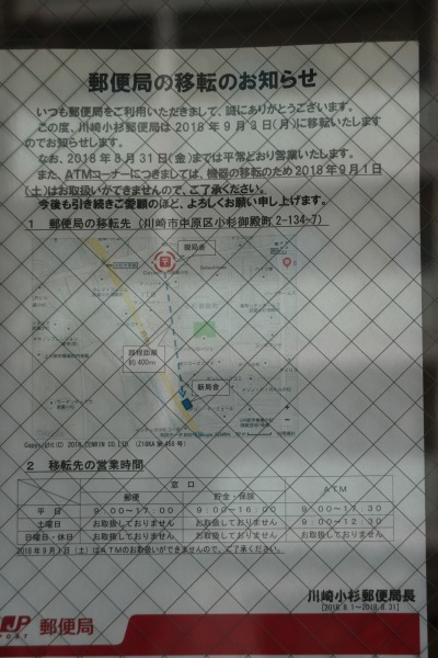 「川崎小杉郵便局」移転のお知らせ