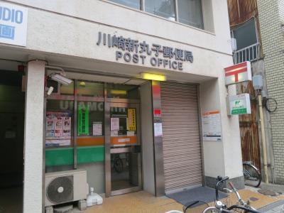 現在の川崎新丸子郵便局