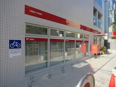 「川崎新丸子郵便局」の新局舎