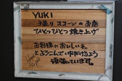 「YUKI」の看板