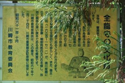 「川崎市の文化財」の説明