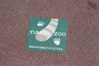 沿道の動物サイン
